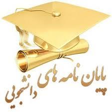 پایان نامه کامپیوتر درباره طراحی سایت مجتمع عالی آموزشی و پژوهشی خراسان