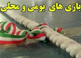 بازی های بومی ومحلی استانهای خراسان(رضوی شمالی جنوبی)
