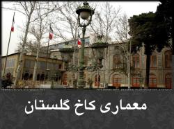 معماری کاخ گلستان (تحقیق معماری ایرانی اسلامی)