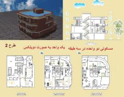 نقشه های اتوکدی و 3d خانه مسکونی 2 واحده.یک واحدش بصورت دوبلکس