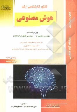 کتاب هوش مصنوعی رشته مهندسی فناوری اطلاعات