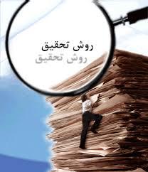 کتاب روش تحقیق رشته مهندسی فناوری اطلاعات