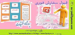 خلاصه کتاب روش تحقیق در مدیریت تألیف دکتر غلامرضا خاکی
